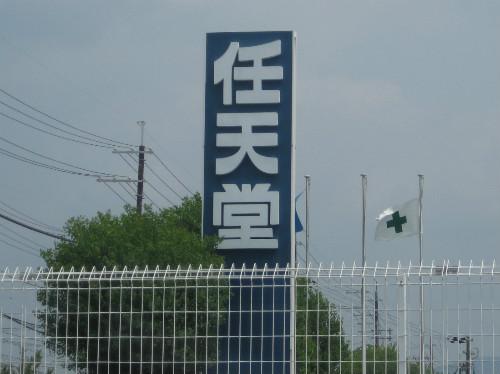 【任天堂】任天堂京都物流センターと宇治小倉工場を見てきた思い出