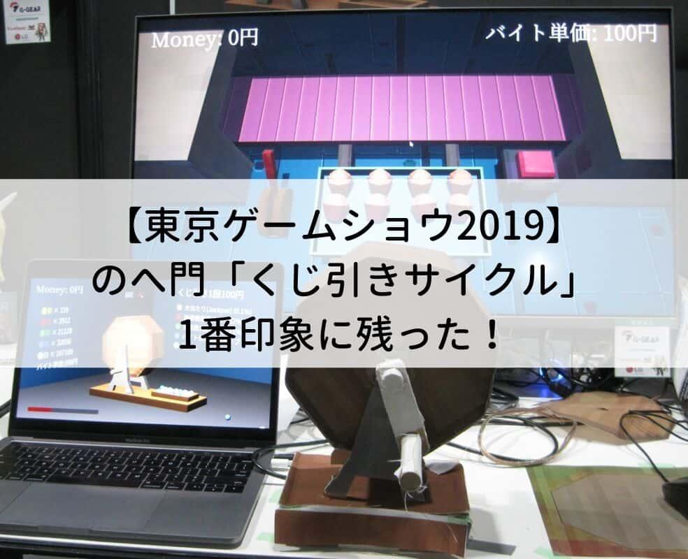 【東京ゲームショウ2019】のへ門「くじ引きサイクル」が1番印象に残った!