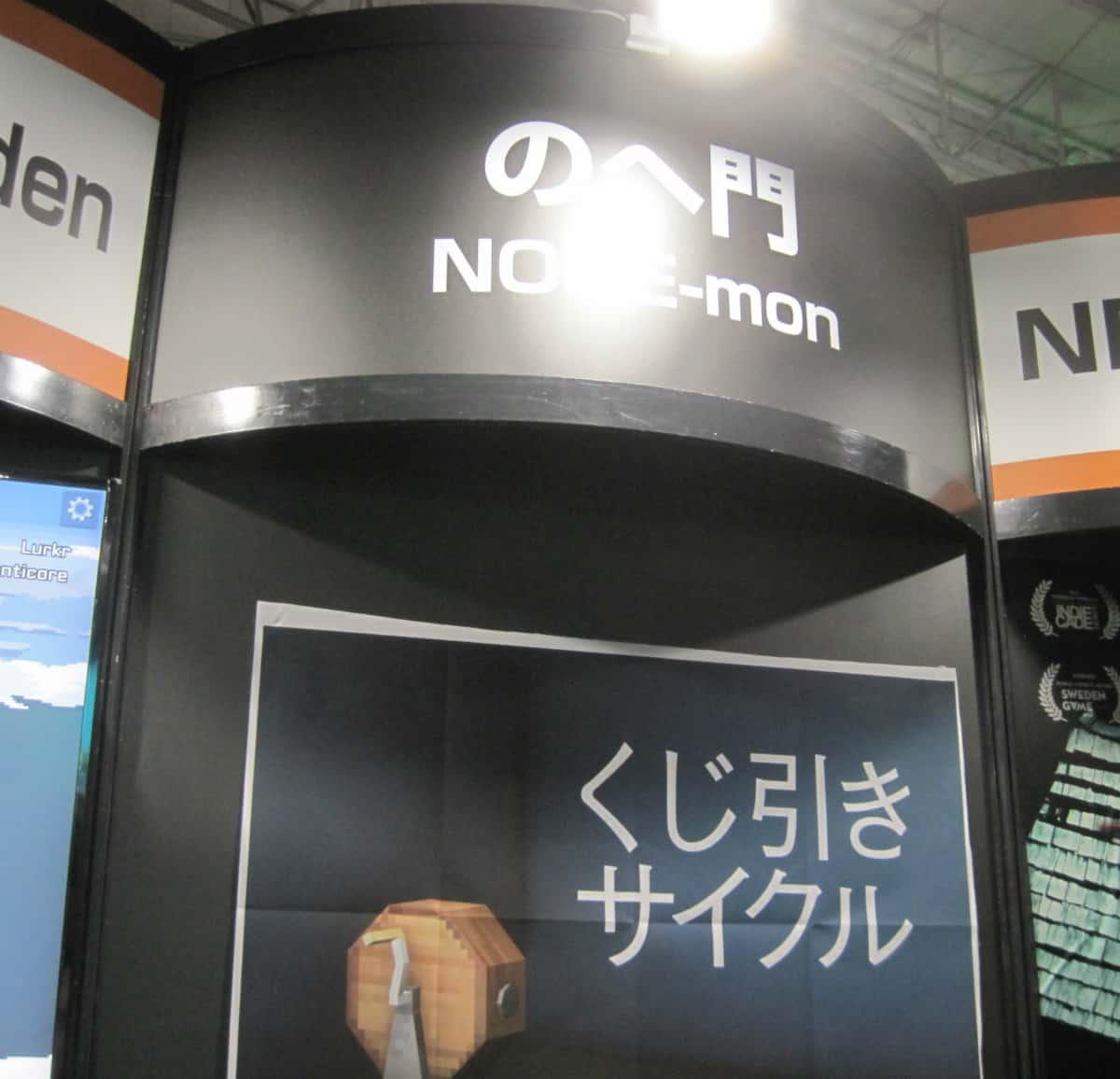 「東京ゲームショウ」のへ門の「くじ引きサイクル」のブーム